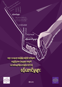 Service provision for gender based violence survivors in myanmar   myn